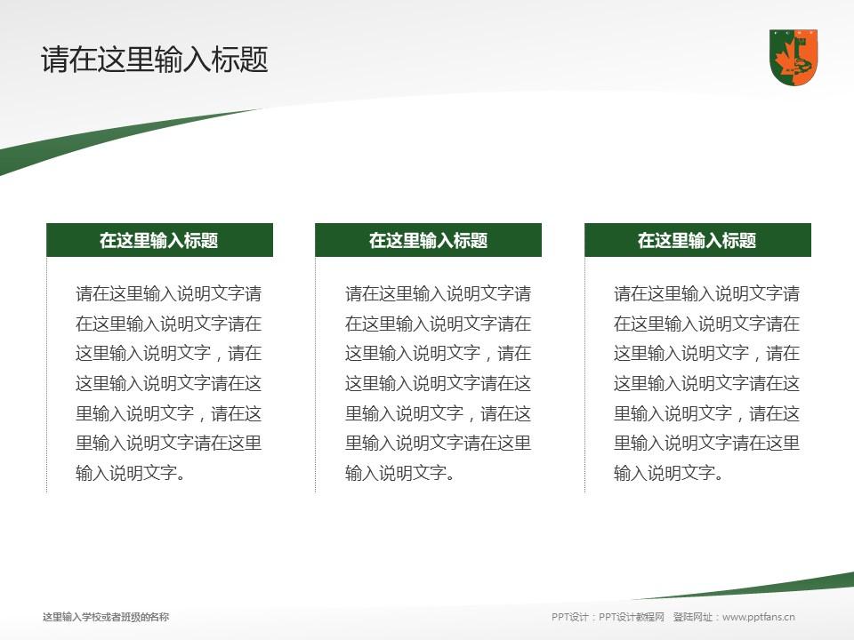 江西枫林涉外经贸职业学院PPT模板下载_幻灯片预览图14