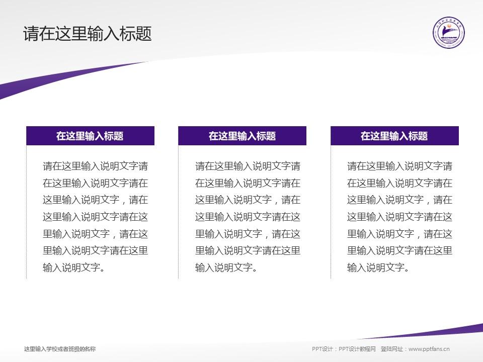 九江职业技术学院PPT模板下载_幻灯片预览图14