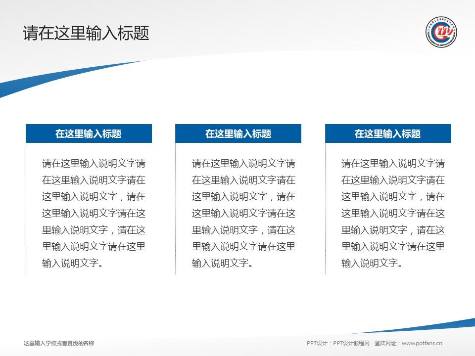 江西陶瓷工艺美术职业技术学院PPT模板下载_幻灯片预览图14