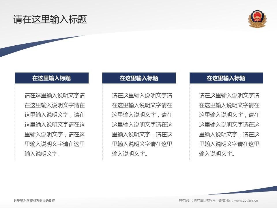 江西司法警官职业学院PPT模板下载_幻灯片预览图13