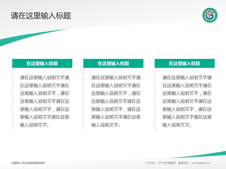 赣西科技职业学院PPT模板下载_幻灯片预览图13