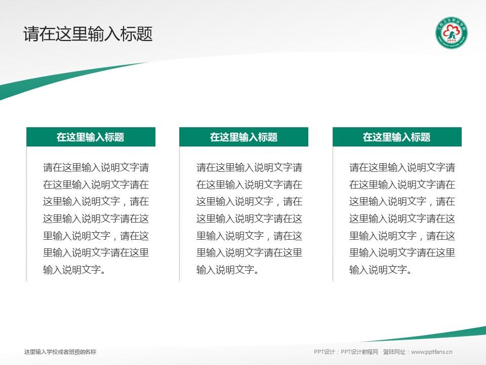 江西卫生职业学院PPT模板下载_幻灯片预览图13