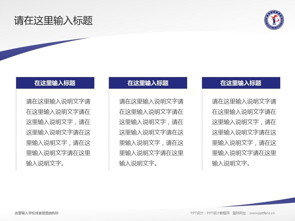 鹰潭职业技术学院PPT模板下载_幻灯片预览图14