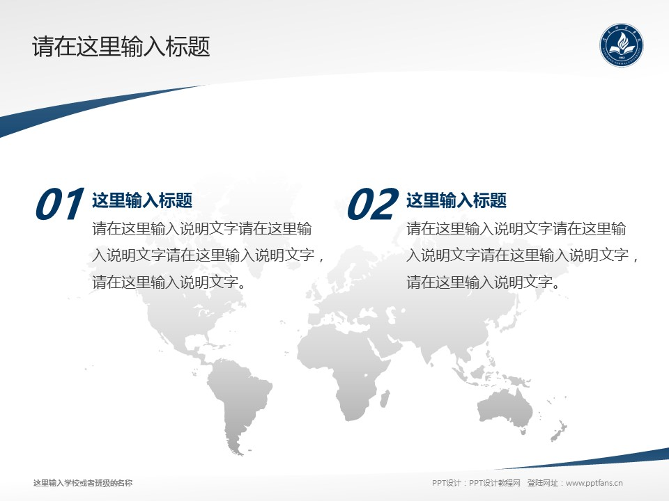 南昌师范学院PPT模板下载_幻灯片预览图12
