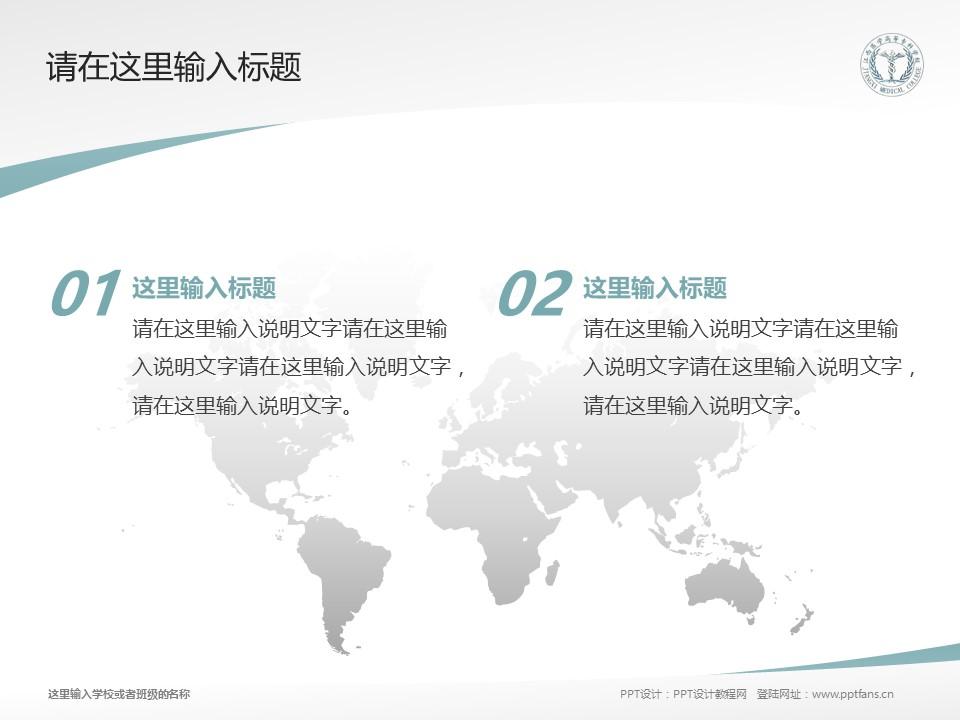 江西医学高等专科学校PPT模板下载_幻灯片预览图12