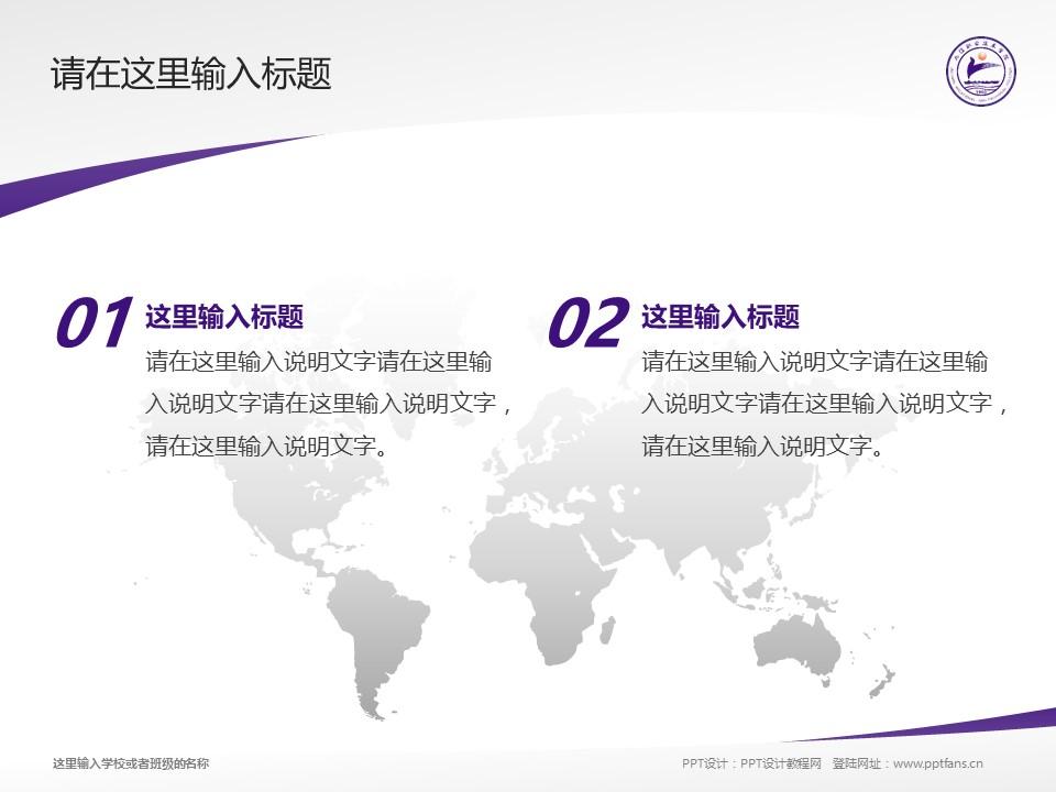 九江职业技术学院PPT模板下载_幻灯片预览图12