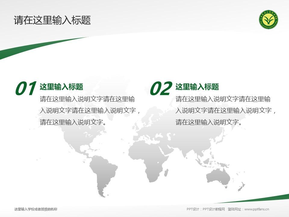 江西农业工程职业学院PPT模板下载_幻灯片预览图12