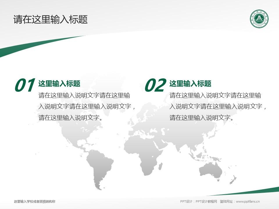 江西现代职业技术学院PPT模板下载_幻灯片预览图12