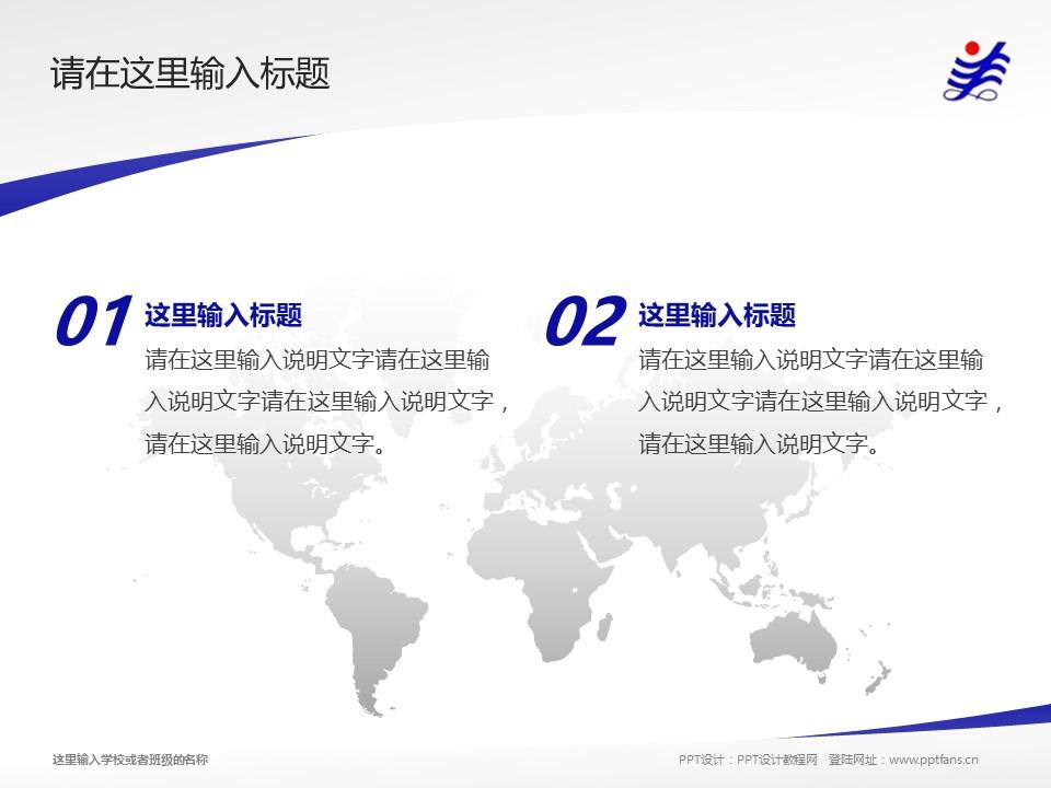 黑龙江三江美术职业学院PPT模板下载_幻灯片预览图12