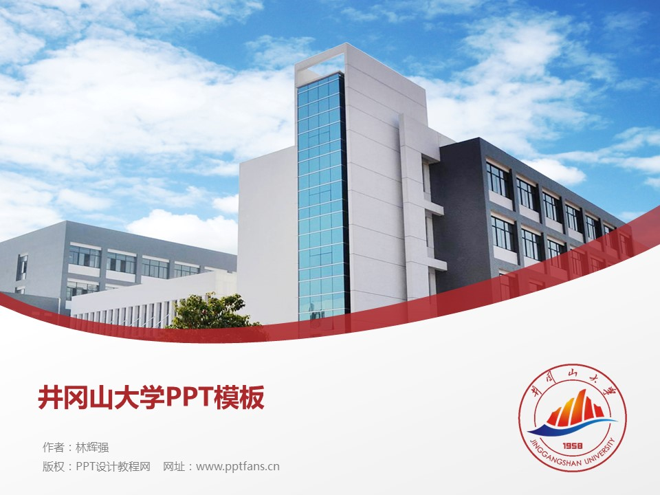 井冈山大学PPT模板下载_幻灯片预览图1