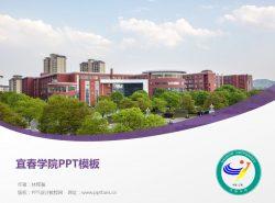 宜春学院PPT模板下载