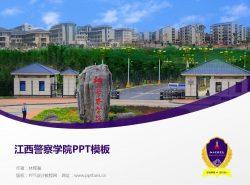 江西警察学院PPT模板下载