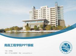 南昌工程学院PPT模板下载