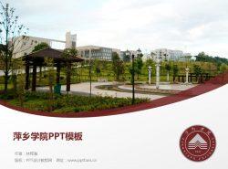 萍乡学院PPT模板下载