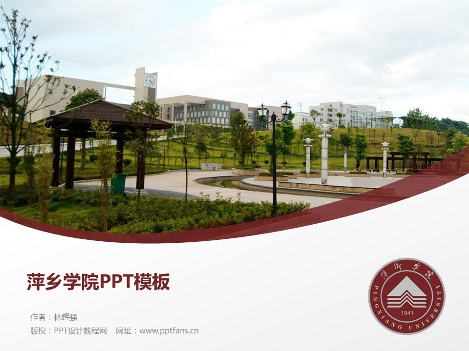 萍乡学院PPT模板下载_幻灯片预览图1