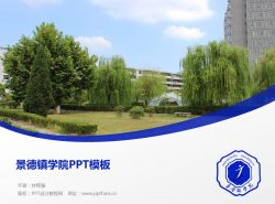 景德镇学院PPT模板下载