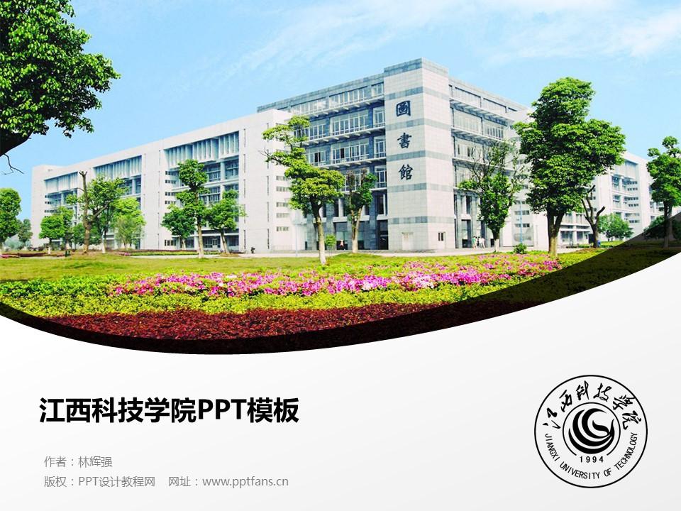 江西科技学院PPT模板下载_幻灯片预览图1