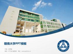 赣南大学PPT模板下载