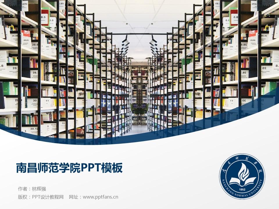 南昌师范学院PPT模板下载_幻灯片预览图1