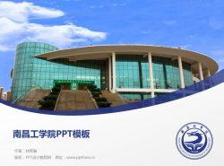 南昌工学院PPT模板下载