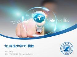 九江职业大学PPT模板下载
