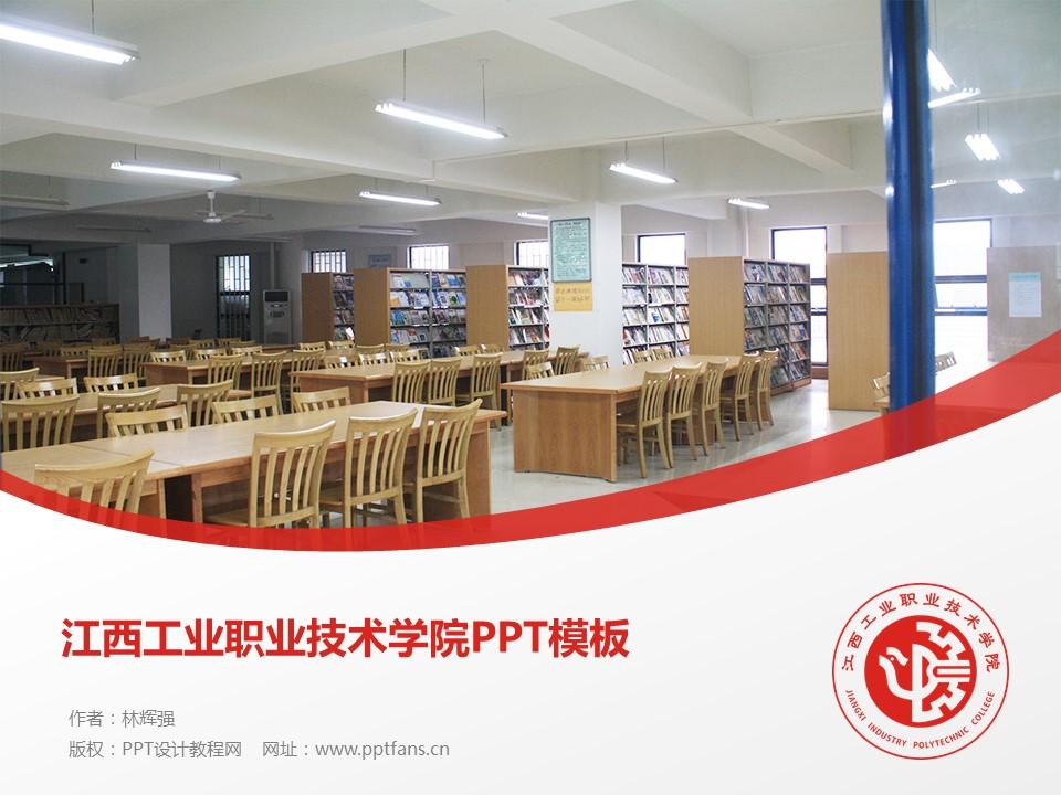 江西工业职业技术学院PPT模板下载_幻灯片预览图1