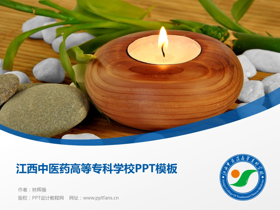 江西中医药高等专科学校PPT模板下载_幻灯片预览图1