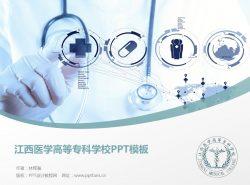江西医学高等专科学校PPT模板下载