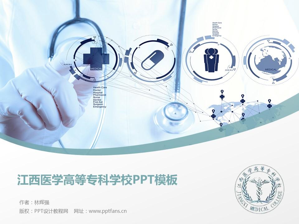 江西医学高等专科学校PPT模板下载_幻灯片预览图1