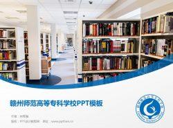 赣州师范高等专科学校PPT模板下载