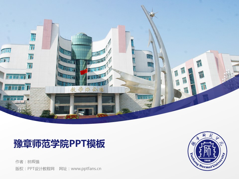 豫章师范学院PPT模板下载_幻灯片预览图1