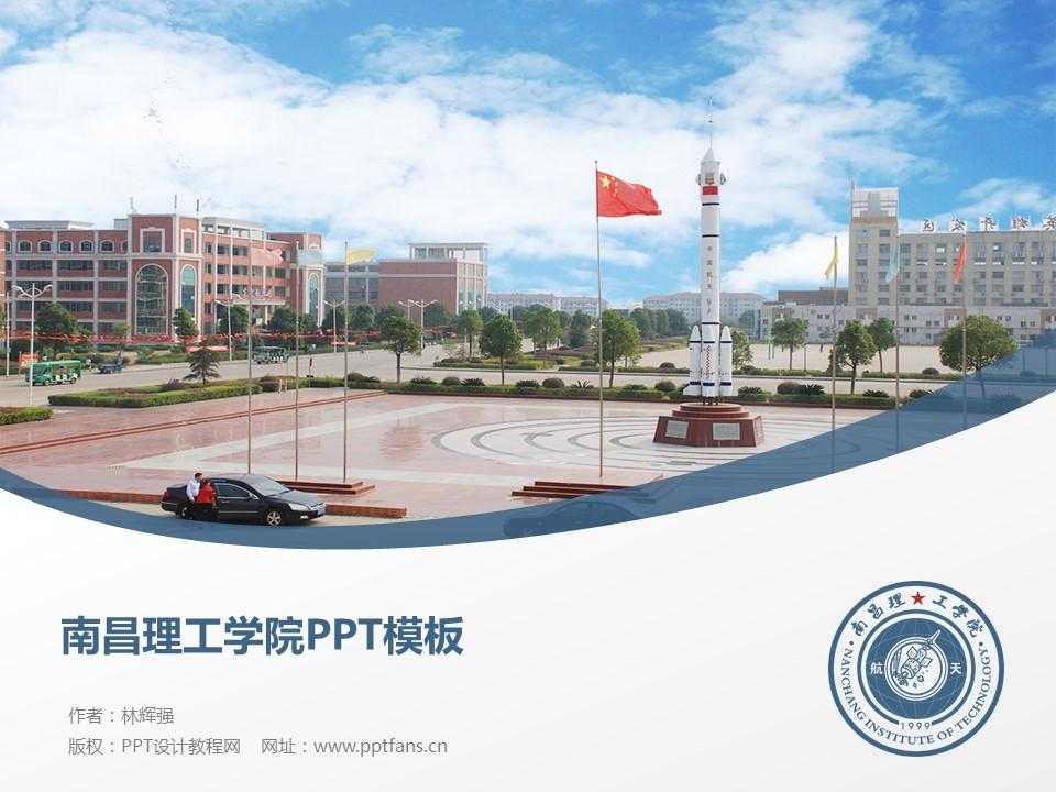 南昌理工学院PPT模板下载_幻灯片预览图1