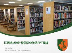 江西枫林涉外经贸职业学院PPT模板下载