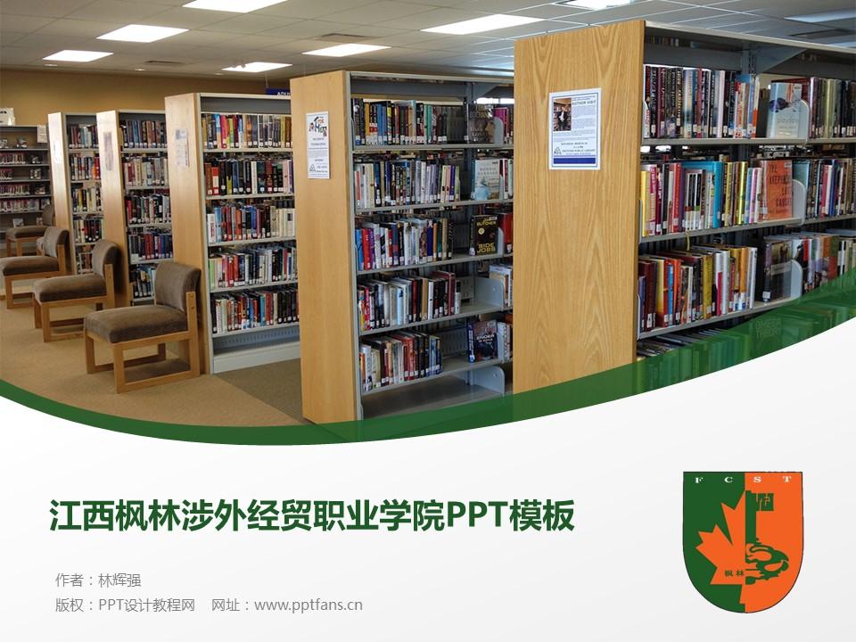 江西枫林涉外经贸职业学院PPT模板下载_幻灯片预览图1