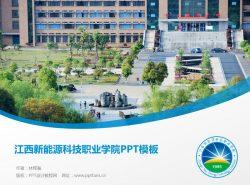 江西新能源科技职业学院PPT模板下载