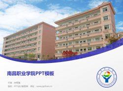 南昌职业学院PPT模板下载