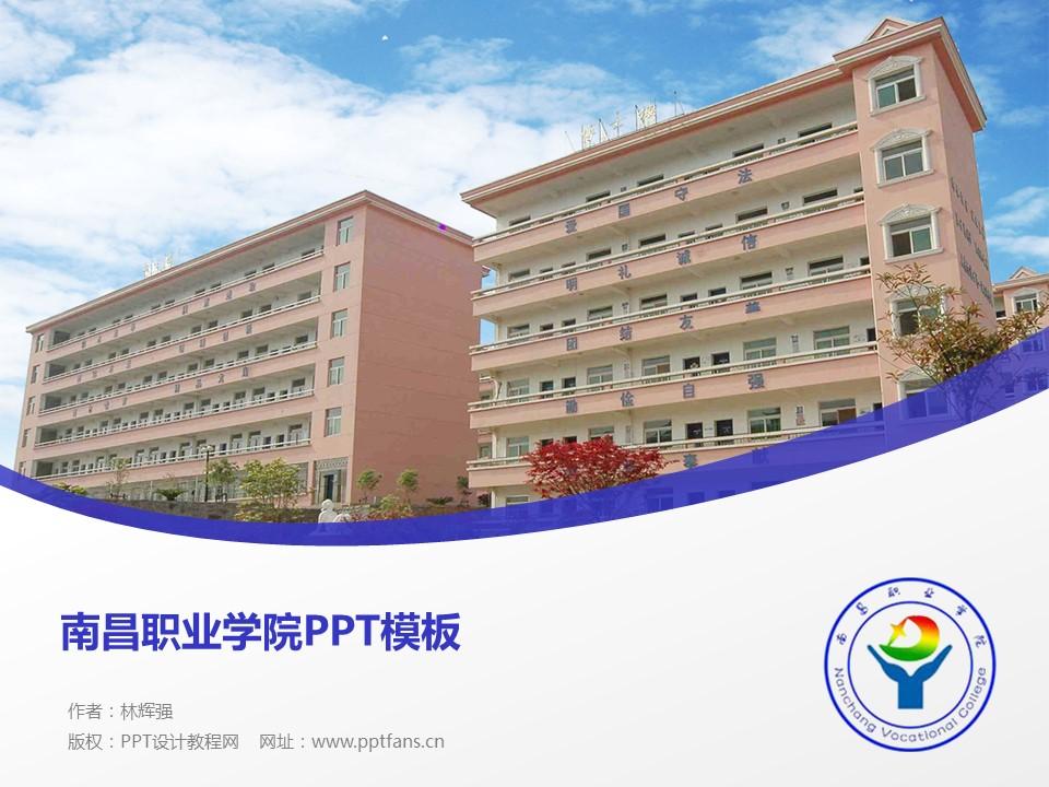 南昌职业学院PPT模板下载_幻灯片预览图1