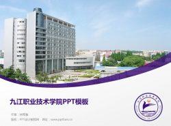 九江职业技术学院PPT模板下载
