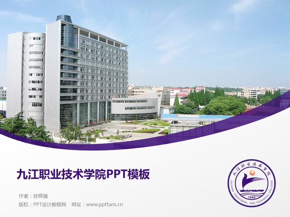 九江职业技术学院PPT模板下载_幻灯片预览图1