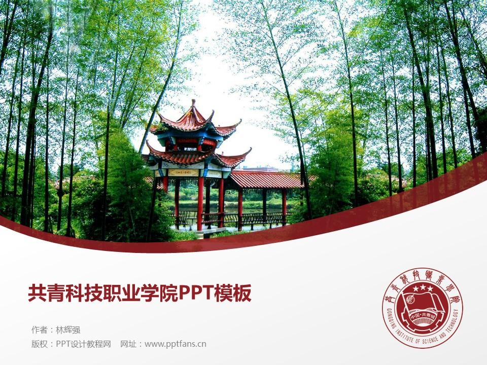 共青科技职业学院PPT模板下载_幻灯片预览图1