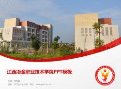 江西冶金职业技术学院PPT模板下载