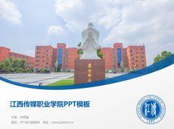 江西传媒职业学院PPT模板下载