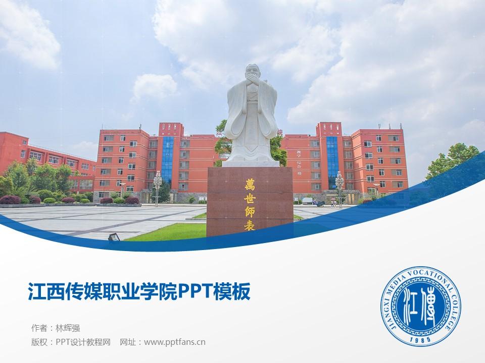 江西传媒职业学院PPT模板下载_幻灯片预览图1