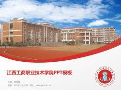 江西工商职业技术学院PPT模板下载