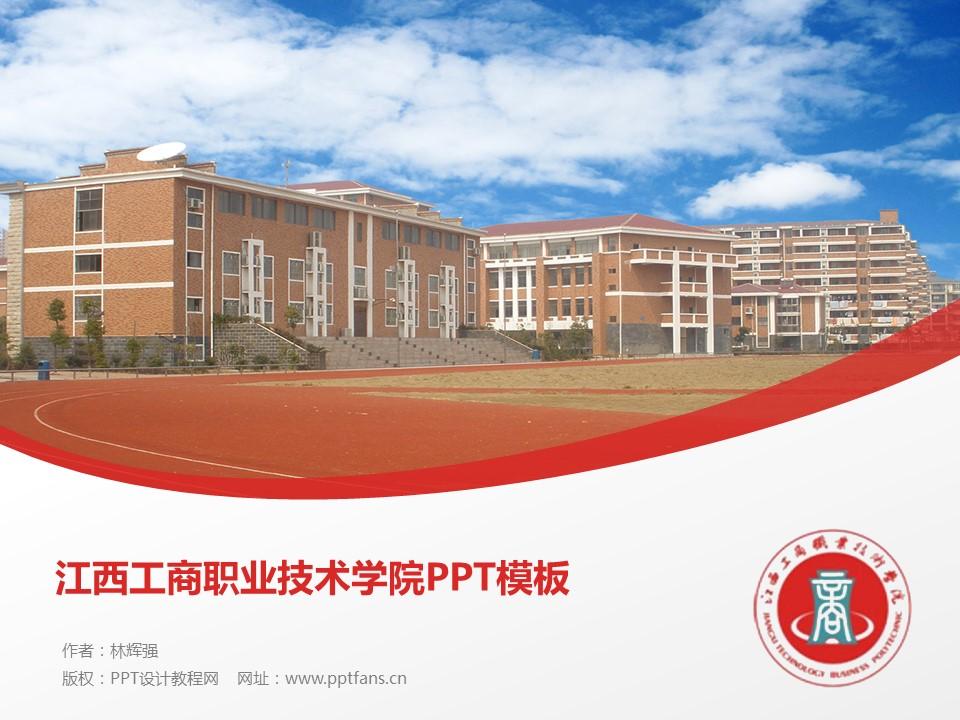 江西工商职业技术学院PPT模板下载_幻灯片预览图1
