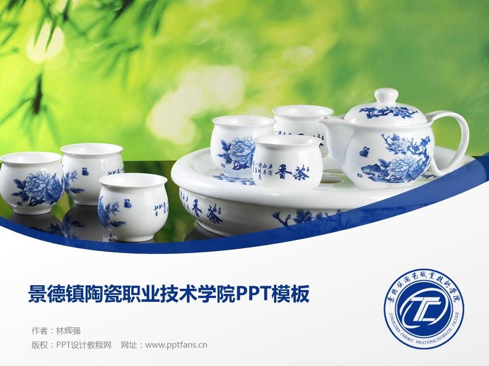 景德镇陶瓷职业技术学院PPT模板下载_幻灯片预览图1