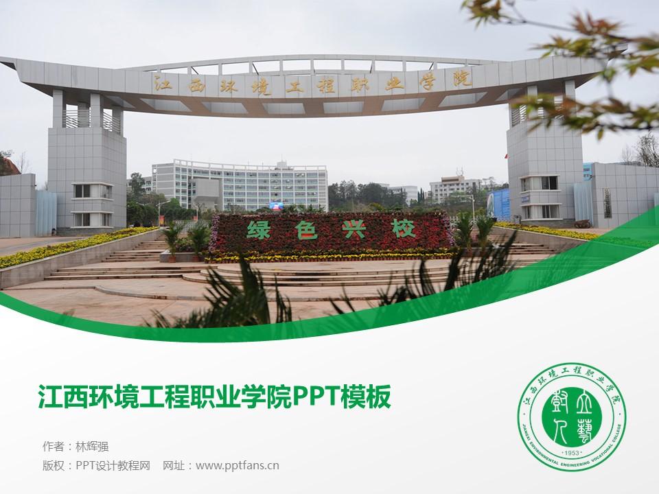 江西环境工程职业学院PPT模板下载_幻灯片预览图1