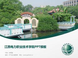 江西电力职业技术学院PPT模板下载