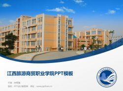 江西旅游商贸职业学院PPT模板下载