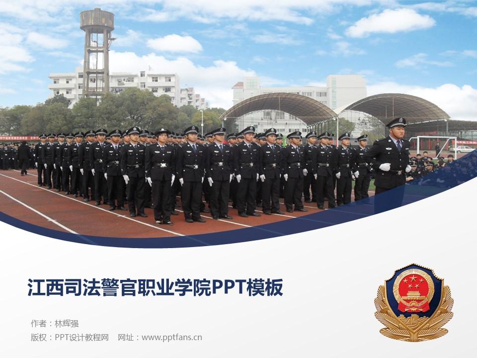 江西司法警官职业学院PPT模板下载_幻灯片预览图1